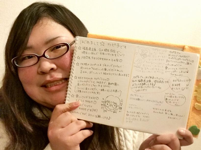 ココトモハウスの交換日記