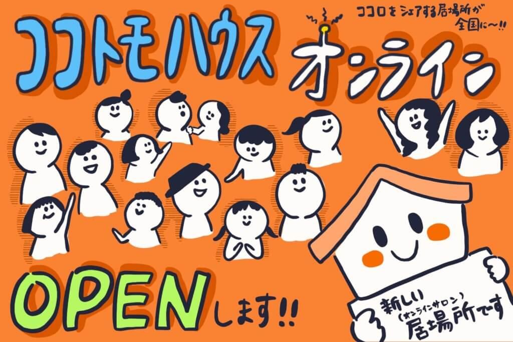 ココトモハウスオンライン挿絵_201219_0