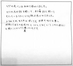 みんなの感想たち☆_4832