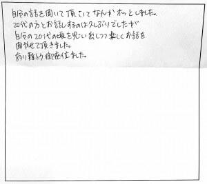 みんなの感想たち☆_835
