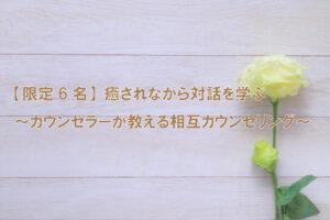 iyashitaiwa@4x