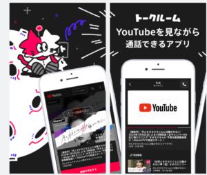 Screenshot_2020-02-10 「トークルーム(Talkroom)」