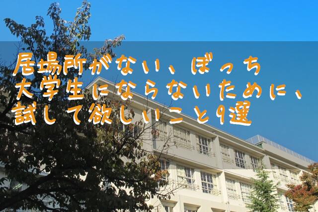 daigaku-botti1.jpg