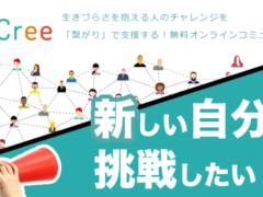 online-community-cree-01-768x432